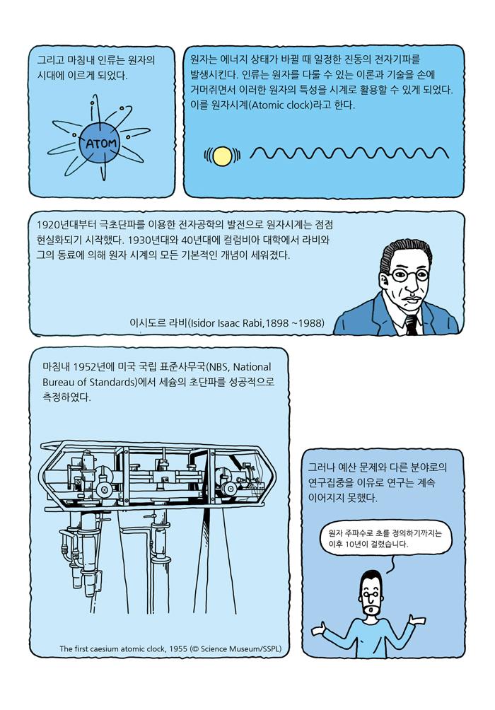 news-07-clock-09-web.jpg