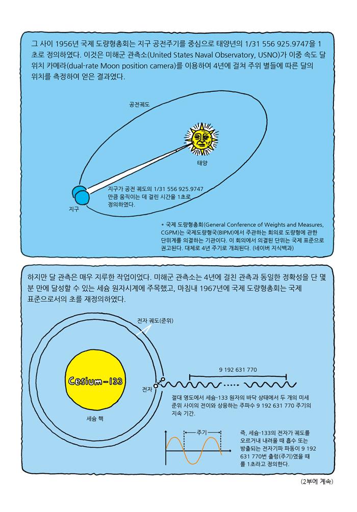 news-07-clock-10-web.jpg