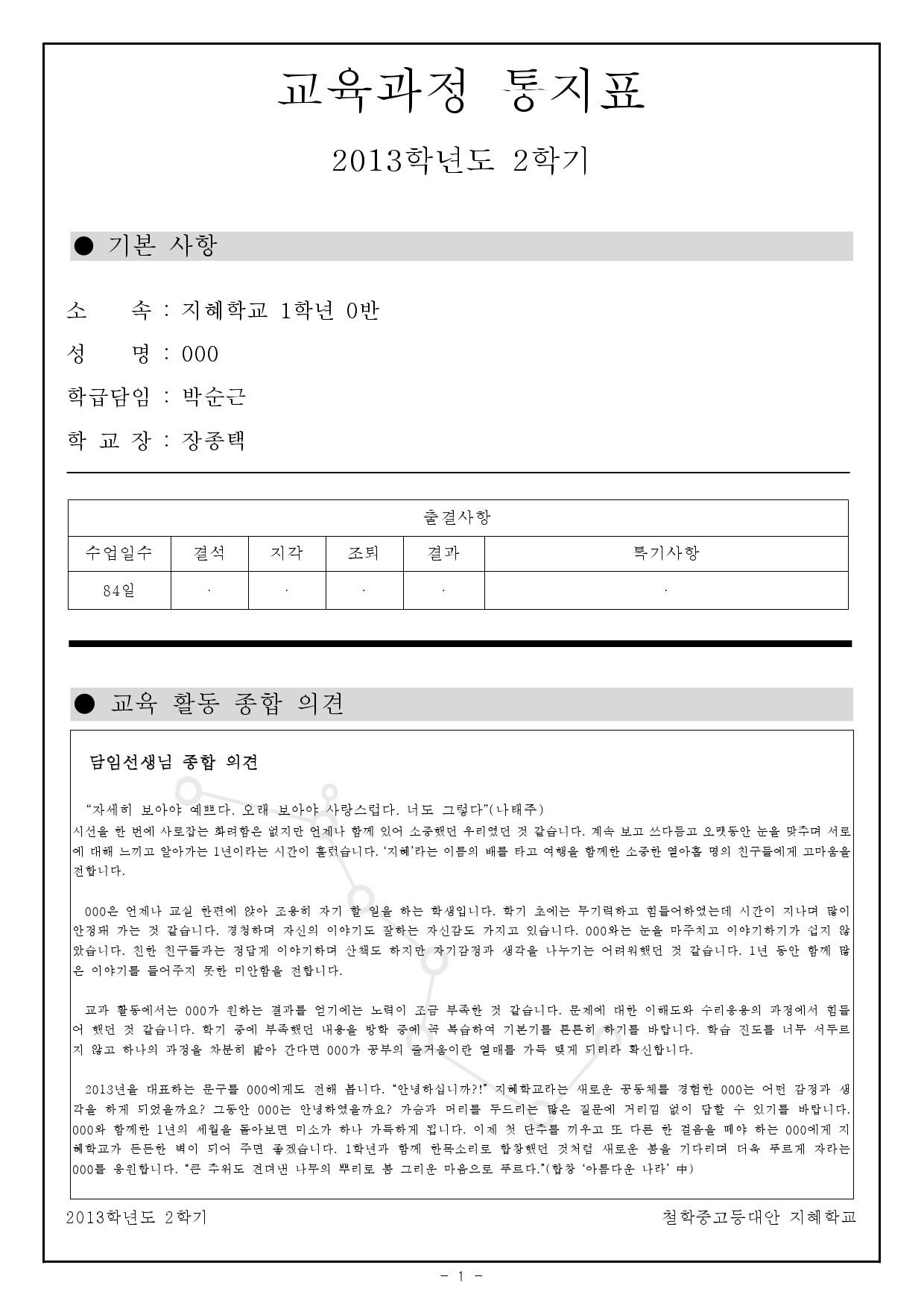 지혜학교 평가서_0-1.jpg