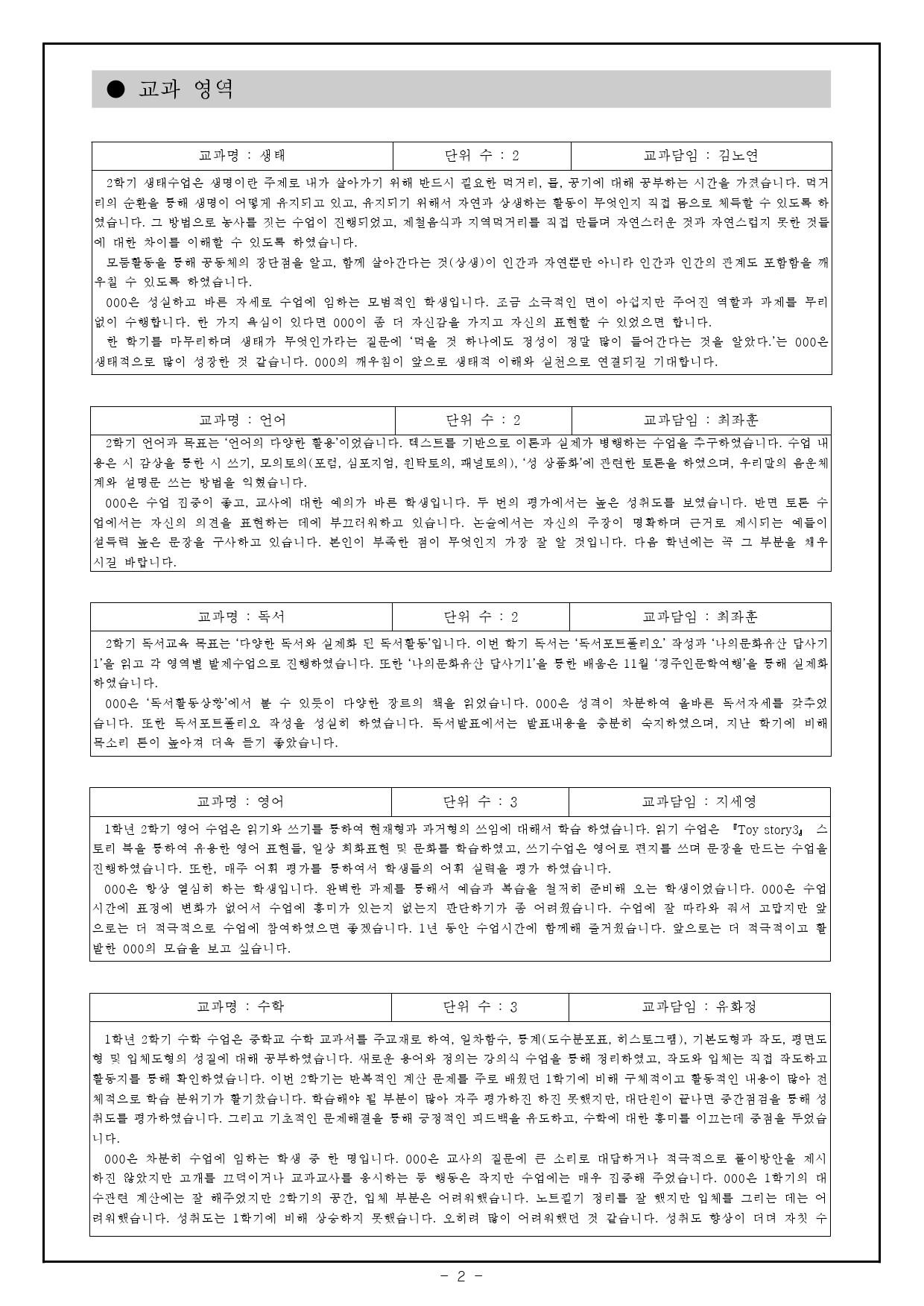 지혜학교 평가서_0-2.jpg