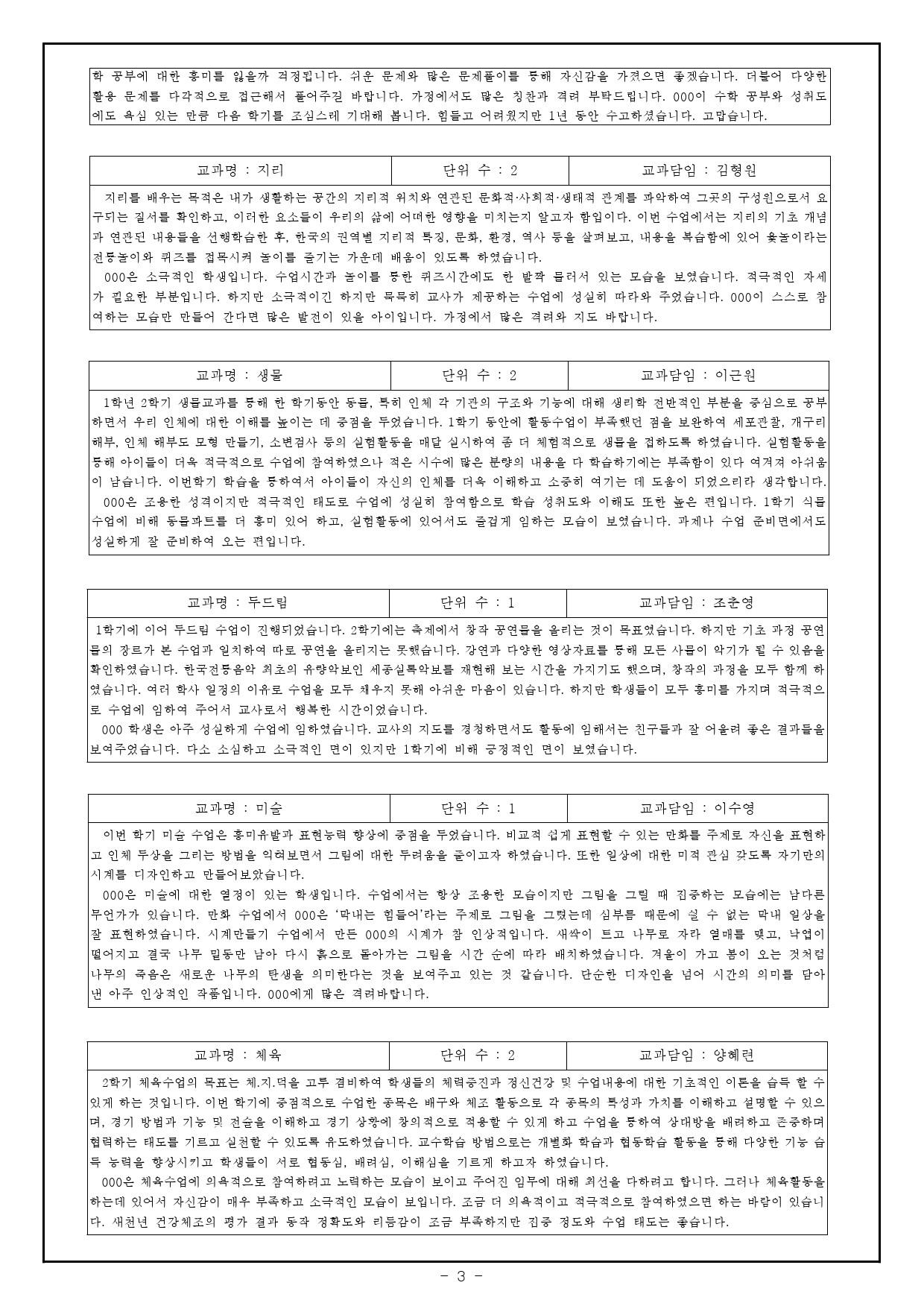 지혜학교 평가서_0-3.jpg