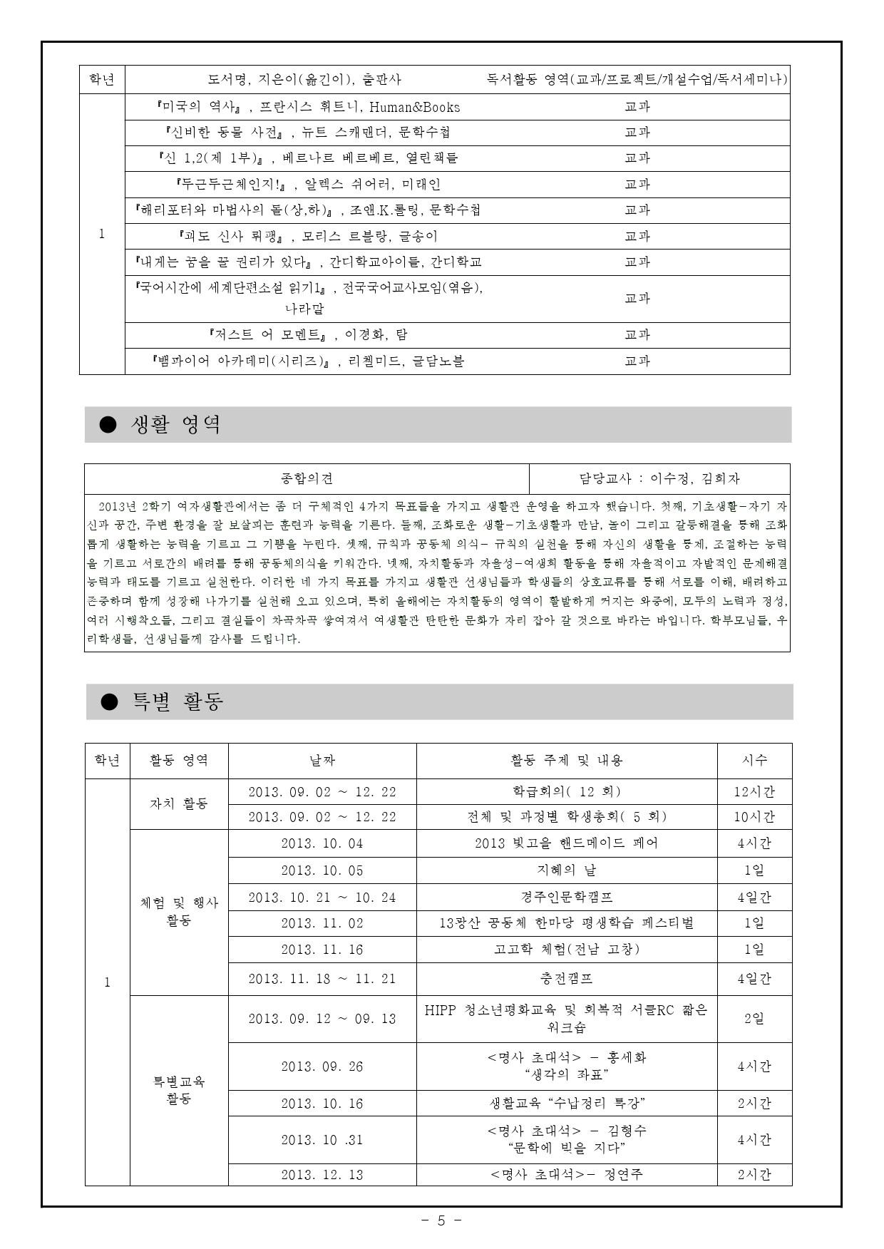 지혜학교 평가서_0-5.jpg