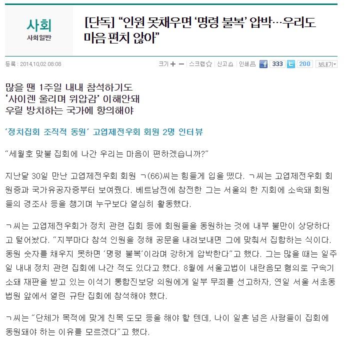 한겨레 2014 10 02.jpg