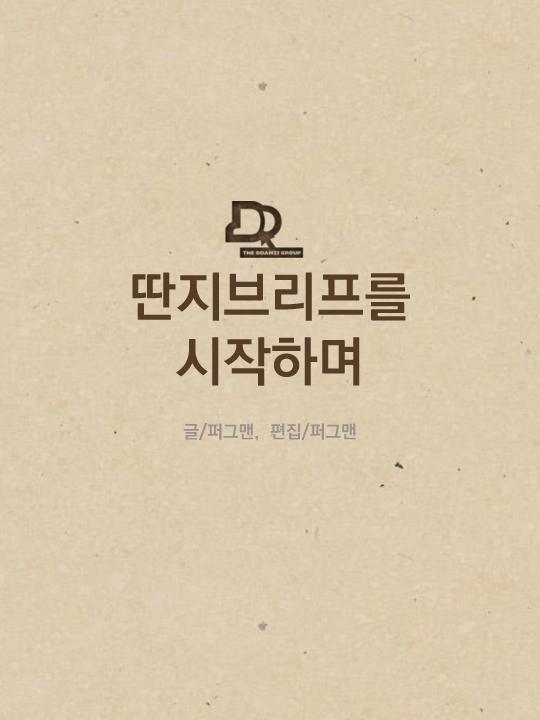 딴지브리프를시작하며-1.png
