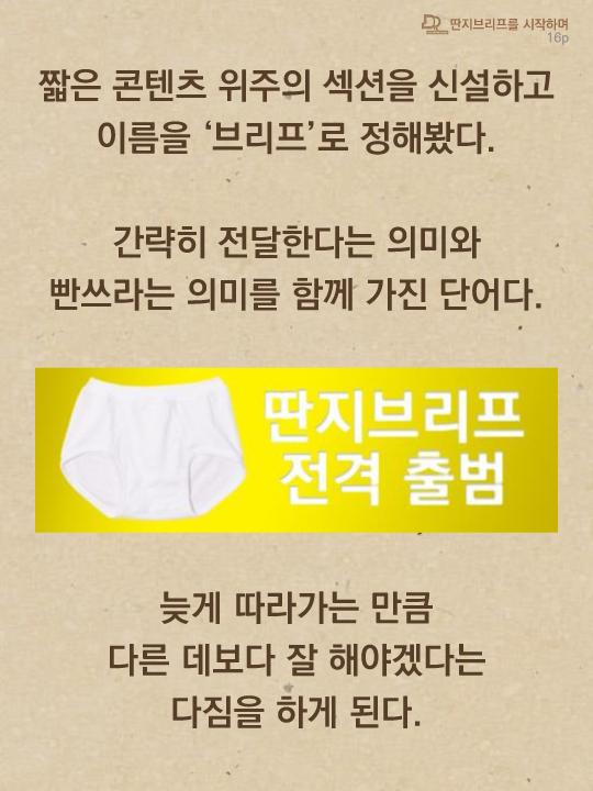 딴지브리프를시작하며-16.png