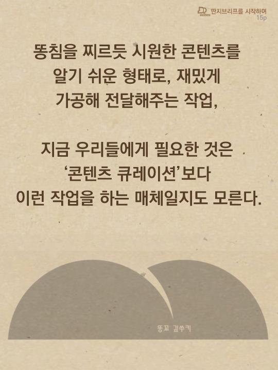딴지브리프를시작하며-15.png