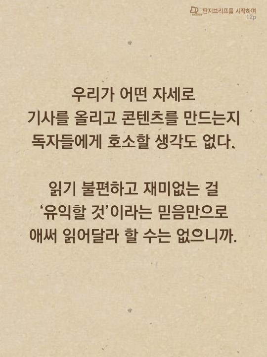 딴지브리프를시작하며-12.png