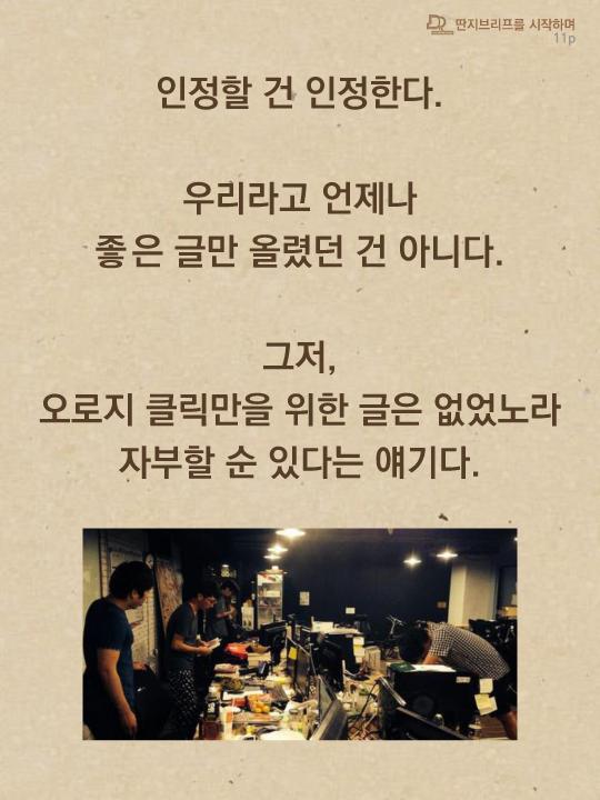딴지브리프를시작하며-11.png