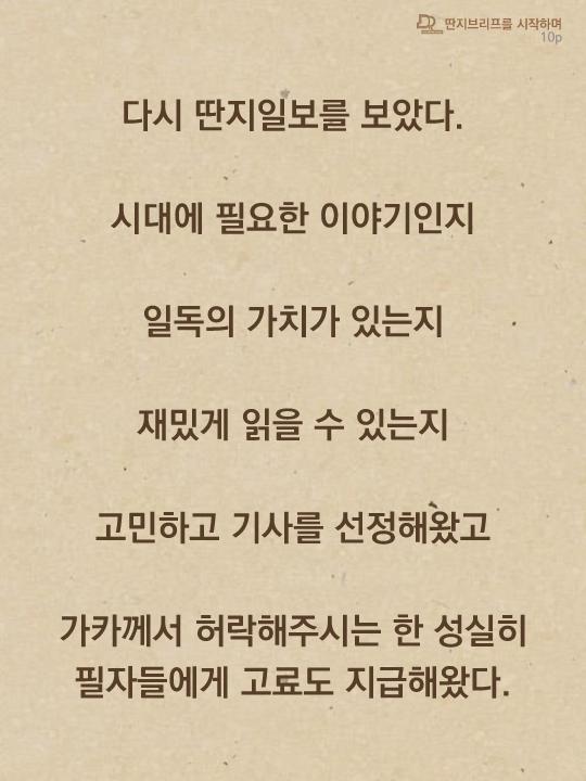 딴지브리프를시작하며-10.png