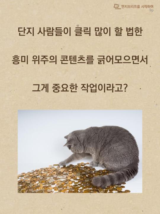 딴지브리프를시작하며-9.png
