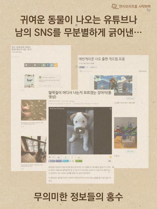 딴지브리프를시작하며-5.png