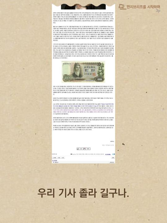 딴지브리프를시작하며-3.png