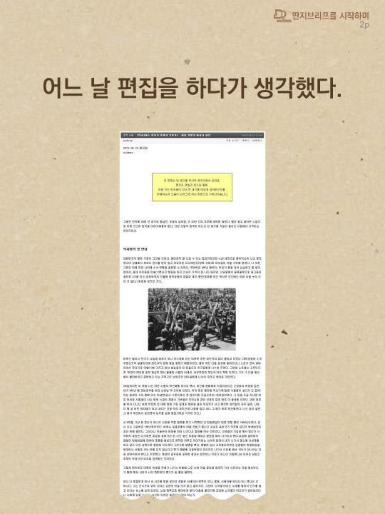 딴지브리프를시작하며-2.png