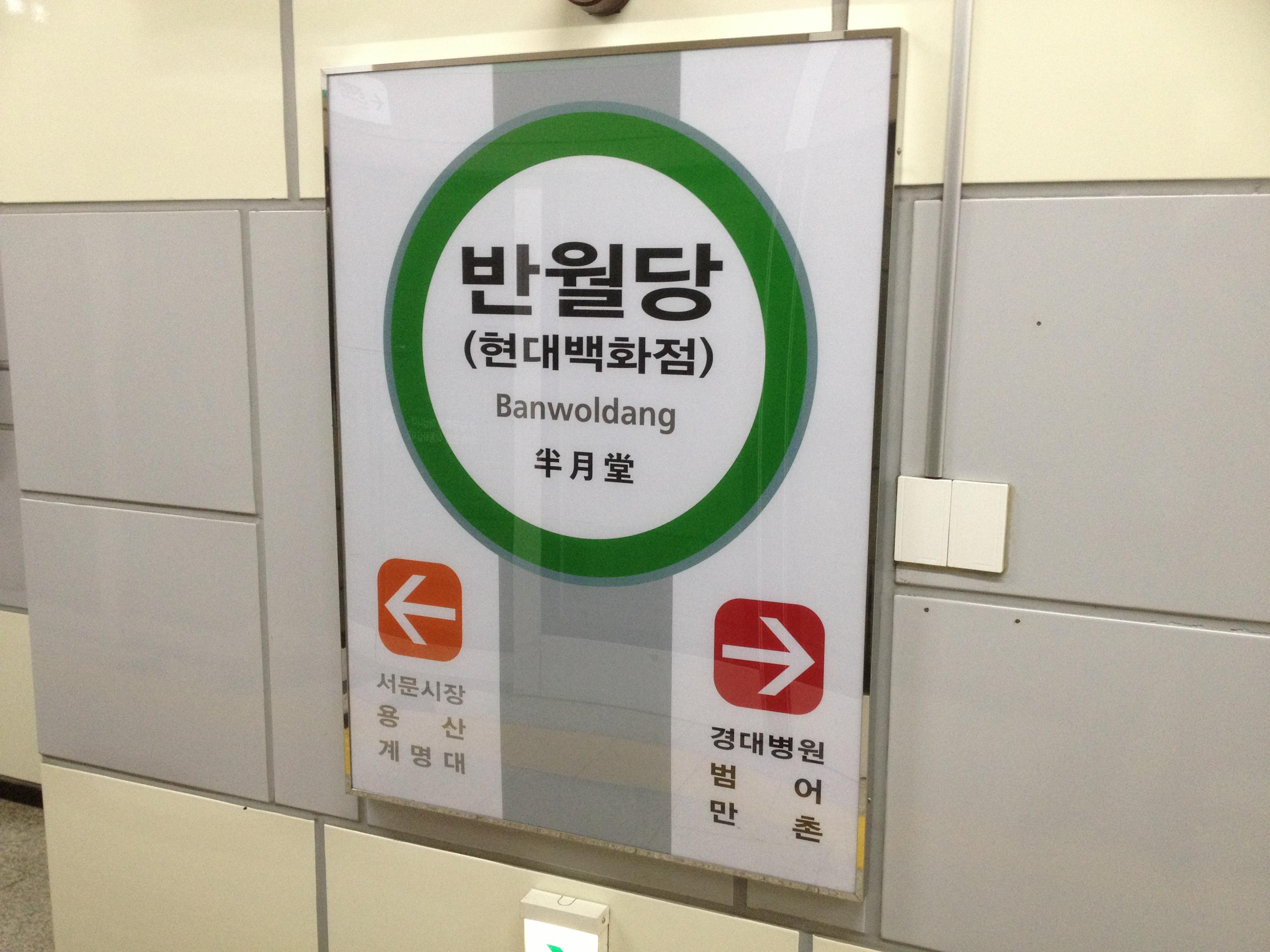 Banwoldang-DG2-Y.JPG