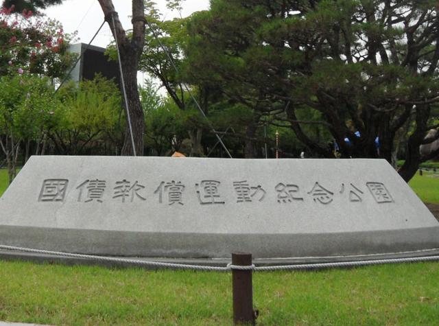 국채보상운동기념공원.jpg