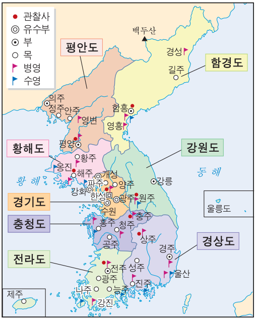 조선의지방행정조직.png