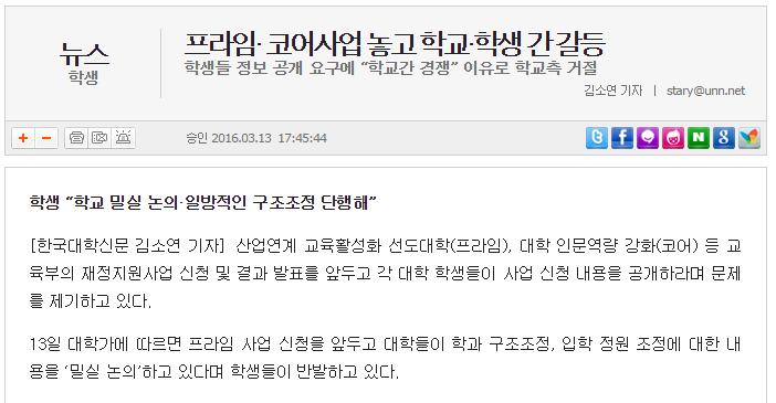 한국대학신문캡처.PNG