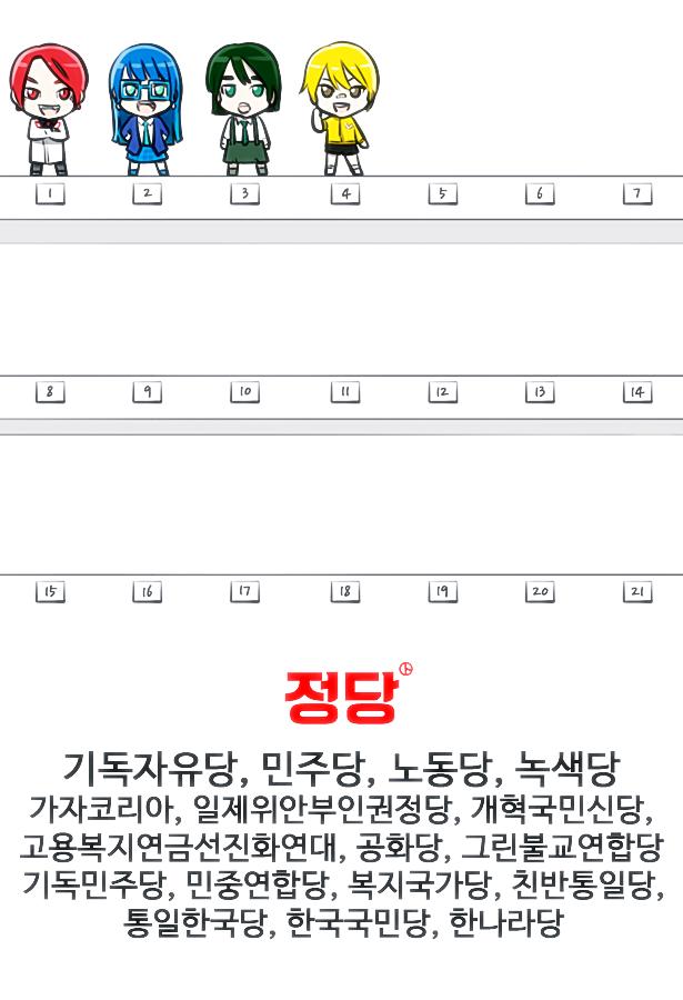 정당(2)01.png