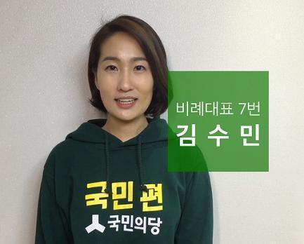 김수민-후보.jpg