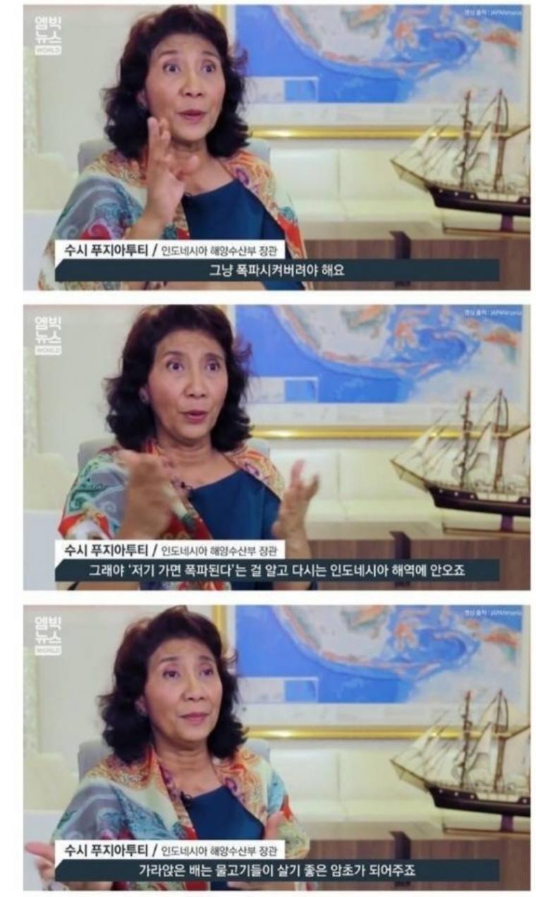 [유머] 인도네시아 해수부장관의 걸 크러쉬~ -  와이드섬