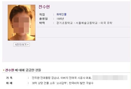 전두환 손녀의 한국비하