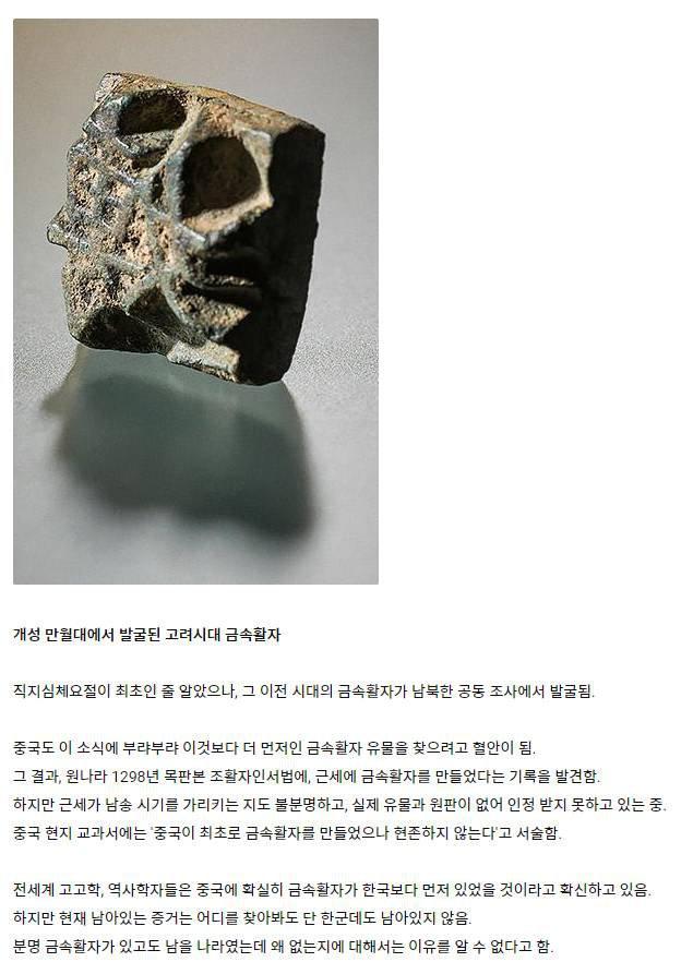 [유머] 북한에서 발견된 유물 -  와이드섬