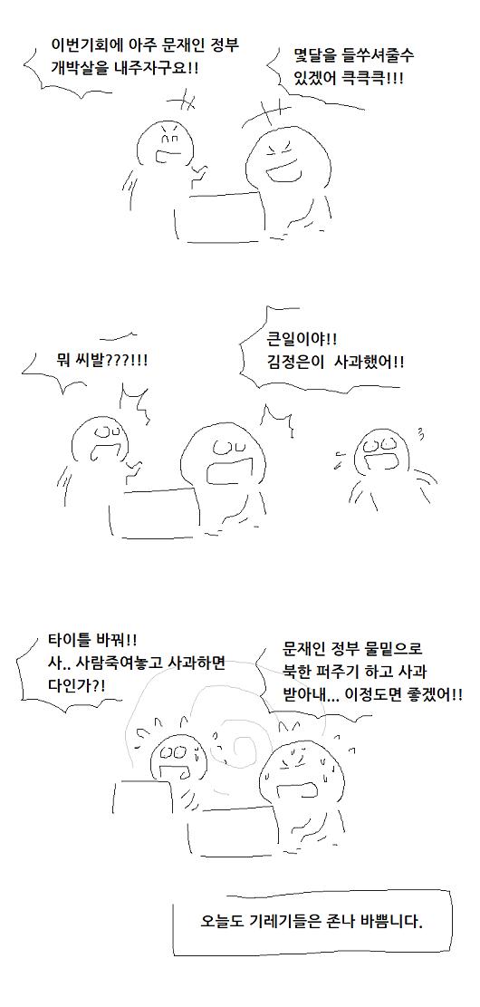mon_0925_바쁜기레기.png