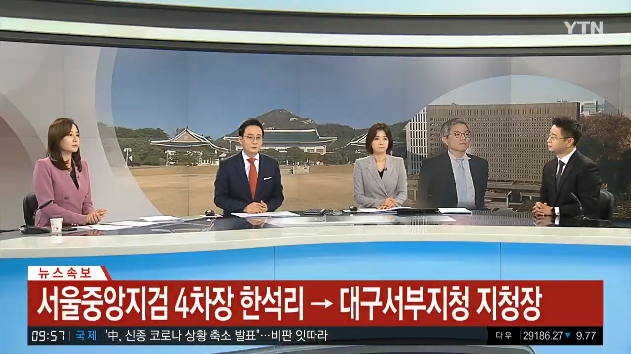 151 [YTN LIVE] 대한민국 24시간 뉴스채널 YTN - YouTube (4).png