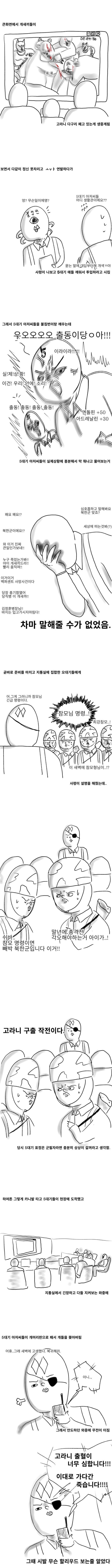 [유머] [만화]나의 군대이야기, 고라니 구출대작전 -  와이드섬