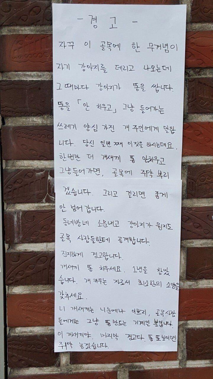 개똥 때문에 빡친 동네 주민 경고문.jpg