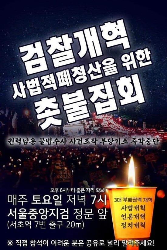 검찰개혁집회.jpg