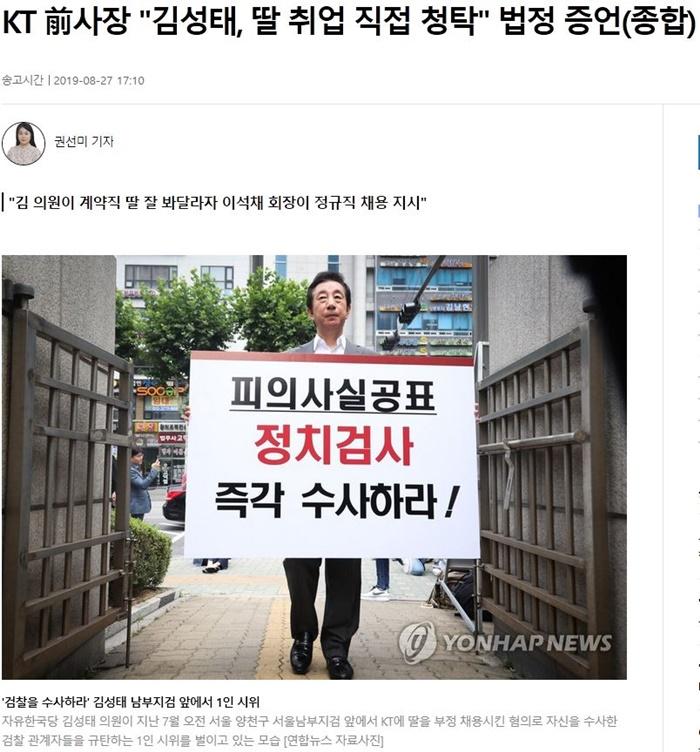 연합뉴스 김성태.JPG