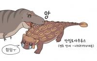 만화로 배우는 공룡의 생태 3 : 시체청소부 사냥꾼