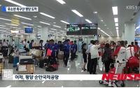 직선거리 195km, 서울에서 평양 가는 6가지 방법