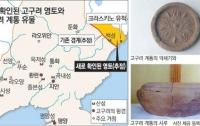 [역사]국정교과서 바로쓰기 : 고구려의 동진 2