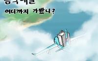 [딴지만평]대한항공 배달정신(feat. 오너 일가만 가능)