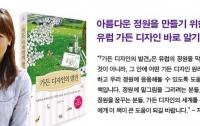 [벙커1특강]가든 디자이너 오경아의 '정원의 모든것'