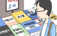 [딴지만평]대한민국 재테크 자기계발서 : 법률코너 아닙니다
