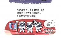 까면서 보는 해부학 만화 3화 : 해부학의 아이돌