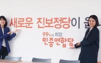 [총선특집]흙수저당 대표 손솔과 후보 정수연을 만나다