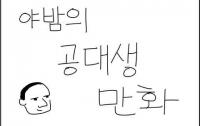 [과학]야밤의 공대생 만화 1: 트랜지스터의 탄생(feat.새연재!)