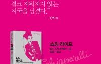 """[벙커1특강] 김홍기 북토크 : 스키아파렐리의 """"쇼킹 라이프"""""""