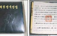 [제헌절]대한민국 수정헌법 공표