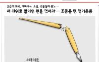 [딴지만평]조중동 펜 꺾기운동