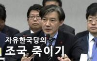 [RE 프레임] 자유한국당은 왜 조국을 '조지'려 하는가
