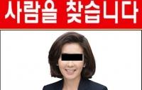 [사람을 찾습니다]김정은 수석대변인 나경원 씨를 찾습니다