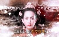 [역사]찌라시 한국사 9: 고려의 걸크러쉬 천추태후 이야기