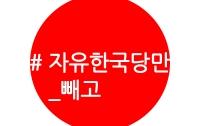 [딴지칼럼]자유한국당만 빼고