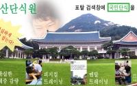 [주간 딴지갤러리]북악산단식원