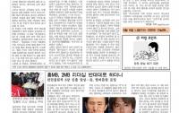 """[제휴] 조일보 제15호 – """"기자로 밥벌이 하는 송 부장에게"""""""